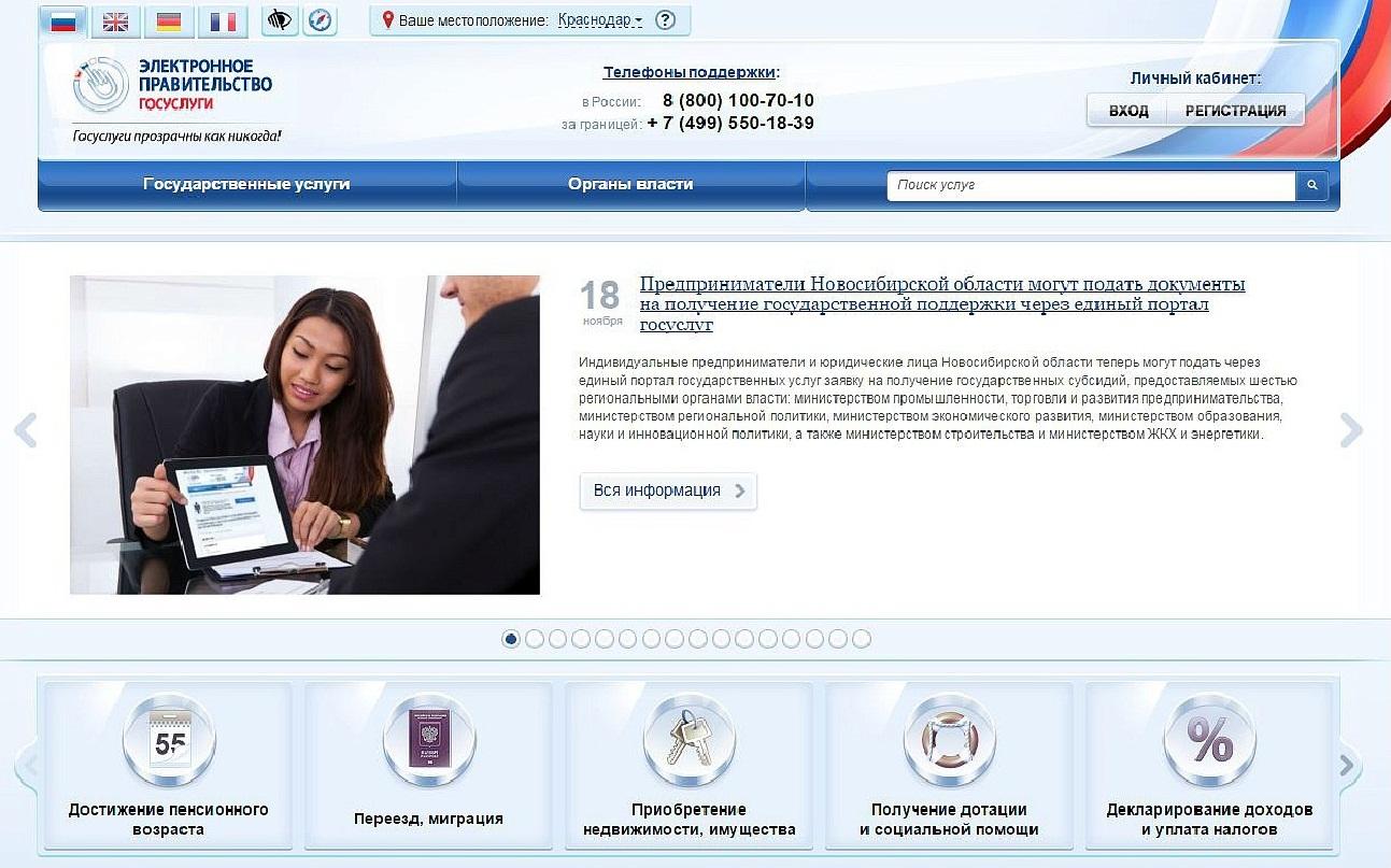 портал гос услуг в краснодаре Волгоградской области Если